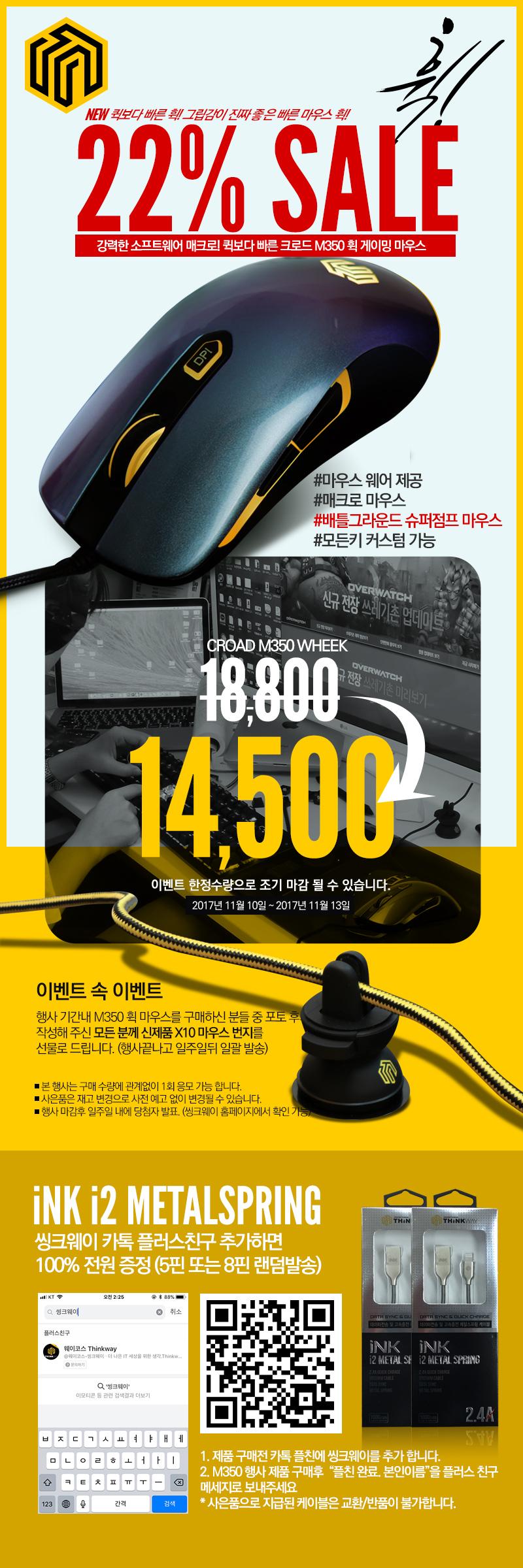 m350-event-20171110.jpg