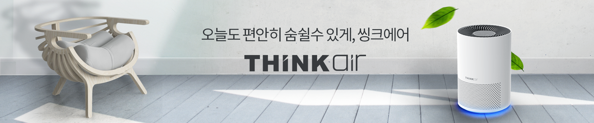 thinkair-top-1920x400.jpg