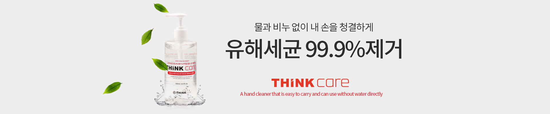 thinkcarae-top-1920x400-200423.png